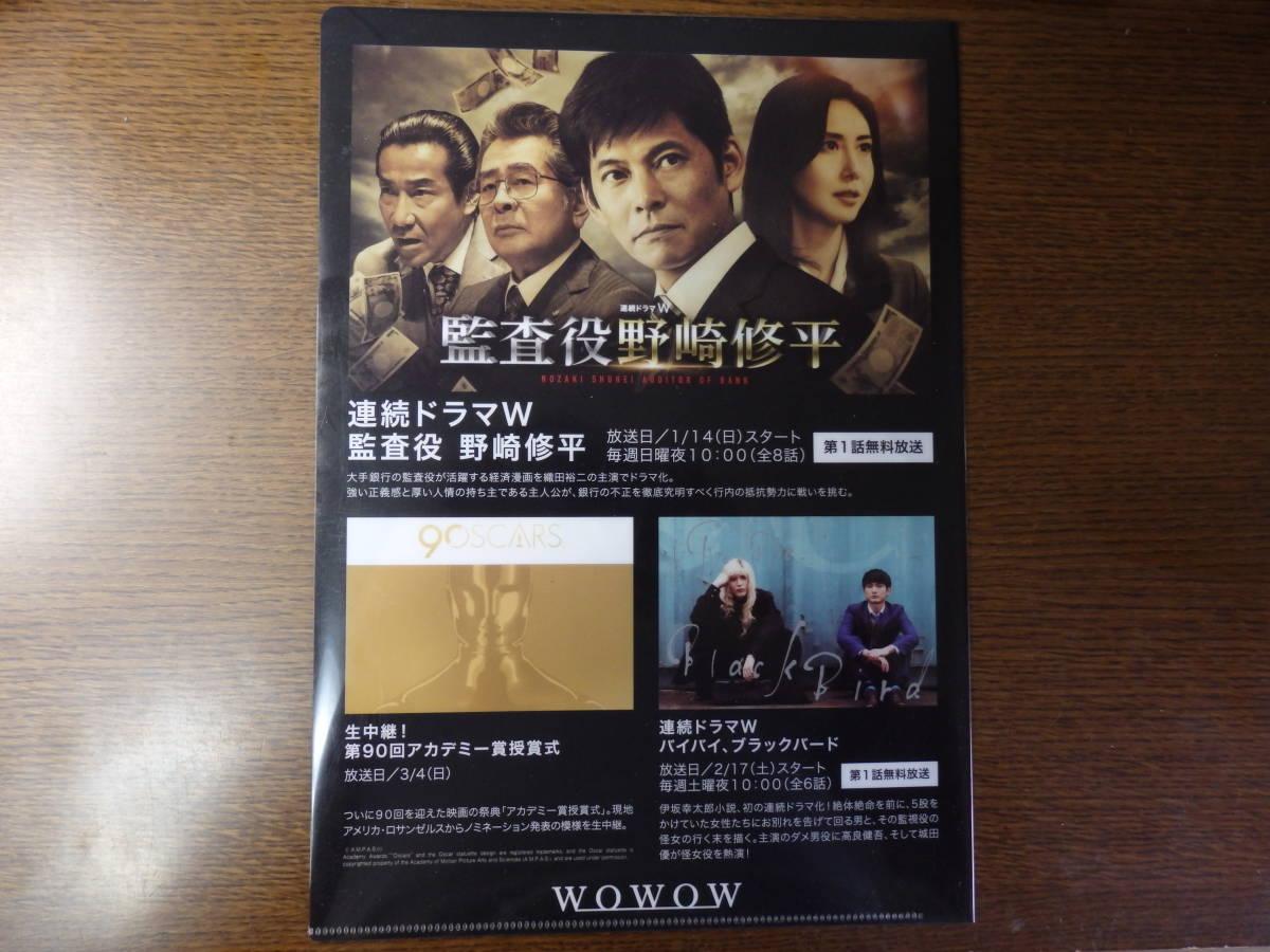 ドラマ「監査役野崎修平」のネタバレや感想を紹介!続編も期待されるドラマを動画や漫画で楽しもう!